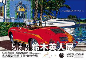 2021_NAGOYA_SAKAE.jpg