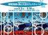 函館 EIZIN「海のイラスト展」