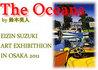 大阪 天保山ギャラリー「The Oceans by 鈴木英人」
