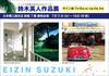 日本橋 三越本店「鈴木英人作品展」