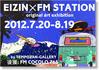 大阪 天保山ギャラリー 「鈴木英人博覧会 EIZIN×FM STATION」