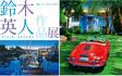 日本橋三越本店「鈴木英人作品展~輝いていた80年代~」