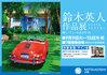 広島三越「鈴木英人作品展」~輝いていた80年代~