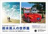 松山三越「鈴木英人の世界展」