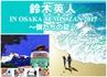 大阪天保山ギャラリー「鈴木英人博覧会2017夏〜僕たちの夏〜」