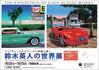 広島三越「鈴木英人の世界展」