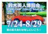 鈴木英人博覧会2021夏in 大阪・天保山」7/24-8/29