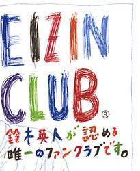 鈴木英人が認める唯一のファンクラブです。