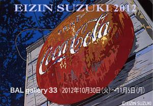 201211kobe_bal.jpg