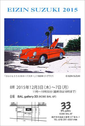 2015BALgallery33.jpg
