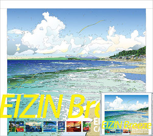 EIZIN_Calendar2016_set.jpg