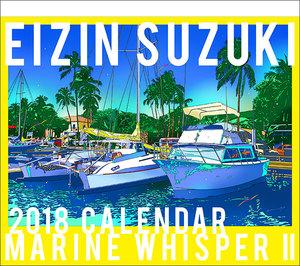 EIZIN_Calendar2018_cover.jpg