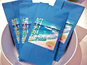 beachcurry_pack.jpg
