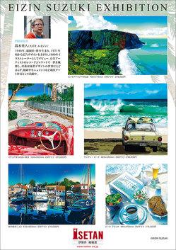 sagamihara_isetan2.jpg
